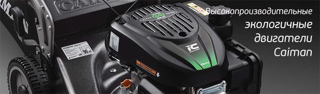 Высокопроизводительные экологичные двигатели Caiman Green Engine Iron Cast