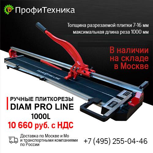 Плиткорез ручной DIAM PROLINE 1000L