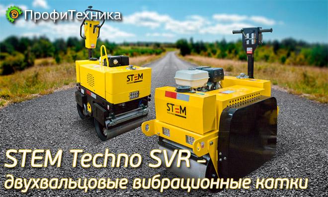 STEM Techno SVR – двухвальцовые вибрационные катки